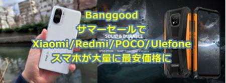 【夏のスーパーセール】POCO F3 299.99ドル/POCO X3 Pro 189ドル/OnePlusNordCE 349ドルなど~Banggoodでスマホ約70製品が7月10日までクーポン/セール価格に!