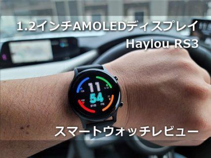 【レビュー】1.2インチAMOLEDディスプレイ「Haylou RS3」たったの70ドルで美麗画面/10日以上駆動の実力派