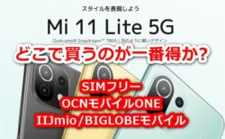 急げ【OCNモバイルONEで19,300円!】「Xiaomi Mi11 Lite 5G 国内版」半額!どこが一番安く買える? IIJmio/OCNモバイルONE/BIGLOBEモバイルなど比較してみた