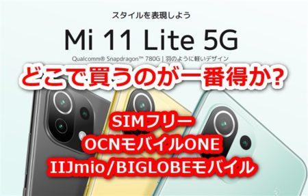 急げ【IIJmio/OCNモバイルONEで入荷中!!!】「Xiaomi Mi11 Lite 5G 国内版」半額!どこが一番安く買える? IIJmio/OCNモバイルONE/BIGLOBEモバイルなど比較してみた