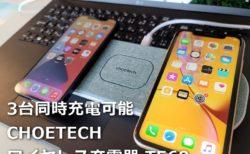 【レビュー】3台同時充電/magsafe対応「CHOETECHワイヤレス充電器 T569」は急速ワイヤレス充電にも対応しつつも3000円台のお手軽デバイス