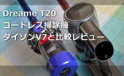 【レビュー】液晶ディスプレイ搭載「Dreame T20 コードレス掃除機」をダイソンV7と比較~たった2.7万円で掃除能力は遜色なく液晶表示で使い勝手も一歩上