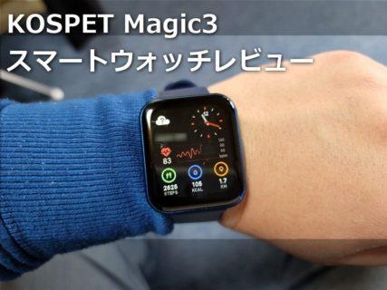 3000円台の激安「KOSPET Magic3 スマートウオッチ」レビュー~1.7インチのスクエア型で画面見やすく日本語LINEもしっかり受け取れる良型機