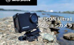 【レビュー】たった1.2万円で4K60fps/6軸手ぶれ補正付「MUSON Ultra1」が凄い~ハウジング無しで10m防水もできて場所選ばずに超手軽に動画が撮れるぞ