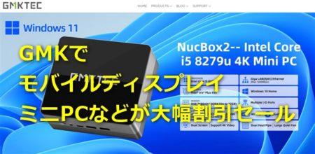 GMKの超小型ミニPC「NucBox S」や4Kタッチモバイルディスプレイなどが大幅割引中