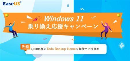 【チャンスは1日だけ】クローンもバックアップもできる「EaseUS Todo Backup Home (定価3590円)」が【Windows11乗り換え応援】キャンペーンで無料でゲットできるぞ
