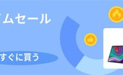 瞬殺必至! Ryzen3 3300U+16GB+512GミニPCが239.99ドルなど~Banggoodで最大75%オフ「日本向けサマープライムセール」開催中