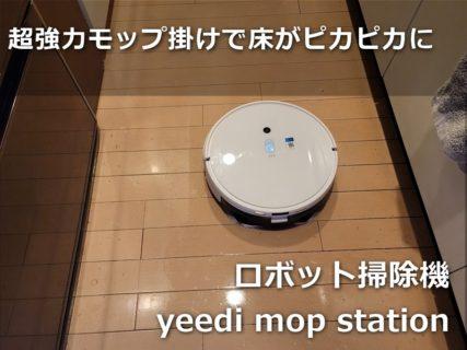 10ニュートンの圧力で回転モップで床を磨き上げる「yeedi モップステーション」ロボット掃除機レビュー~モップを洗浄/すすぎ/乾燥まで全自動が凄すぎる