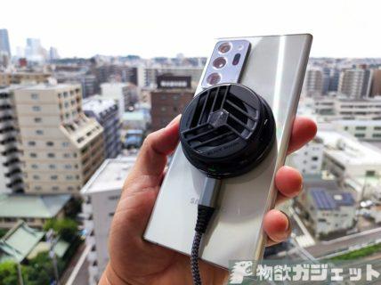 【レビュー】ゲーミングスマートフォンメーカーが作るスマホクーラー「Black Shark Magnetic Cooler」使ってみた~マグネットで簡単接続し、静音で冷却性能も抜群