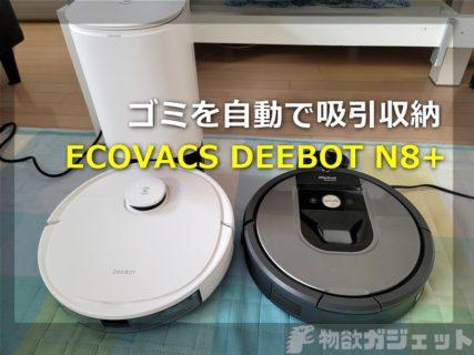 【レビュー】「ECOVACS DEEBOT N8+」ロボット掃除機~自動ゴミ捨てがこんなにも便利とは! 水拭きもできてルンバ960使いでも明らかに進化を痛感