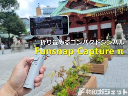 【レビュー】全てが片手で出来ちゃう折り畳みスマホジンバル「Funsnap Capture π」~9000円ほどながら安定動画撮影が簡単にできる優れもの