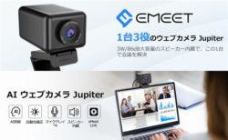 スピーカー+マイク+カメラの1台3役! 「eMeet Jupiter」Webカメラ発売中~約4000円オフクーポンも