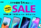 Xiaomi Mi11 Lite 5Gがなんと1.5万円/XPERIA 10 Ⅲ Liteは2.4万円~OCNモバイルONEで「スマホ最安1円~セール」開催中~安さが飛び抜けている