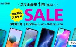 Xiaomi Mi11 Lite 5GがMNP約2万円/Jelly2は4,597円~OCNモバイルONEで「人気のスマホセール」が開催中~相変わらずの安さ爆発