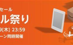 """8月17日(火)~お盆休みに「Amazonタイムセール祭り」開催!""""事前エントリー""""必須~セールで安いのに更に最大5000ポイント還元"""