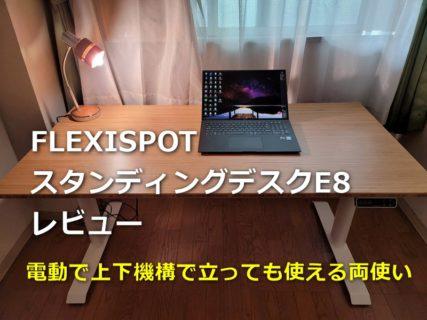 【レビュー】「FLEXISPOT  昇降電動式スタンディングデスクE8」~気分によって高さを変えて肩こりや疲れを予防!在宅ワークの強い味方