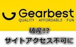 中華オンラインストア「Gearbest」が破産か!? 既にサイトアクセス不可に