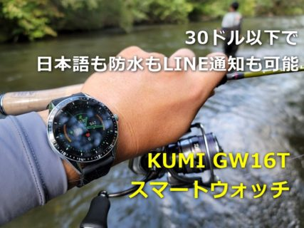 【レビュー】「KUMI GW16T」スマートウオッチ~30ドル以下で防水/日本語/LINE通知可能欲張りスマートウオッチ