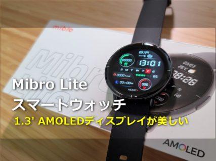 【レビュー】「Mibro Lite」スマートウオッチ~美しい高精細1.3インチAMOLED画面が5000円強は凄すぎる世界