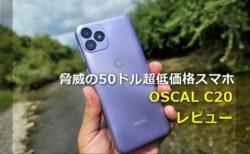 【レビュー】たったの5,500円新スマホ「OSCAL C20」~Blackviewの新ブランドOSCALスマホの実力は!?