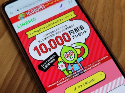 LINEMOで1万円分のPayPayボーナスが貰えるキャンペーン! 3GBプランでも3000円分のポイントバック