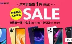 【明日まで!】Xiaomi Mi11 Lite 5Gがなんと1.5万円/XPERIA 10 Ⅲ Liteは2.4万円~OCNモバイルONEで「スマホ最安1円~セール」開催中~安さが飛び抜けている