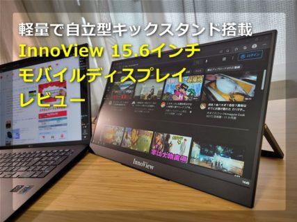 【自腹購入レビュー】スタンド内蔵+884gと超軽量「InnoView 15.6インチモバイルモニタ」は全てを軽快にしてくれる手放せないアイテム