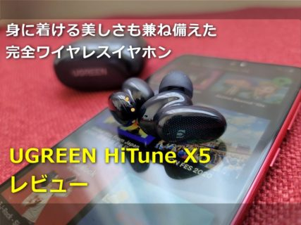 【レビュー】「UGREEN HiTune X5」完全ワイヤレスイヤホン~音だけで無く身につける美しさ兼ね備えたイヤホン