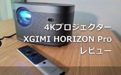 【レビュー】4Kホームプロジェクター「XGIMI HORIZON Pro」~よく分からん妻でも買いたくなるほど一度使うと戻れない美麗さと没入感