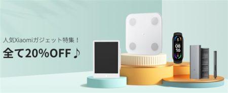 Gshopperで「Xiaomi製品 20% OFF」セールが開催中~Mi Band6グローバル版、Mi Watch Liteなどが激安価格に