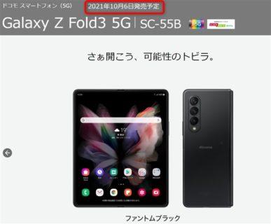 ドコモ/au 国内版「Galaxy Z Fold3」「Galaxy Z Flip3」発売日は10月6日! キャンペーン活用で最大3.5万円分のカバーwith Sペン/GalaxyBusd Proがもらえる国内版のほうがオイシイ