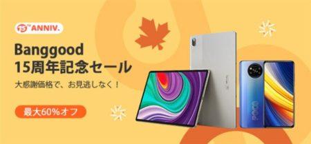 MiPad5/TECLAST T40 Plus等タブレットには全部クーポンも! Banggoodで値引きがアツい「15周年記念セール」スタート!