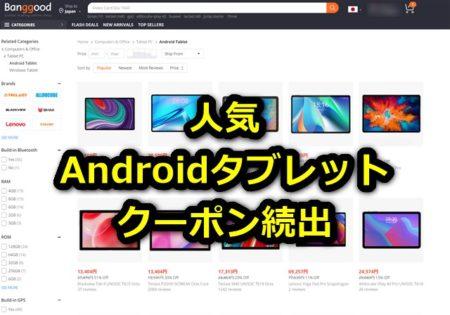 1万円台でも有能なAndroidタブレットが更に割引に!BanggoodでiPlay40 3兄弟やT40 Plus等 人気タブに多数クーポンが出現