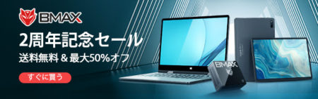 「Banggood」でタブレット/PCメーカーの「BMAX 2周年記念セール」が開催~Androidタブ/ミニPCが安いぞ