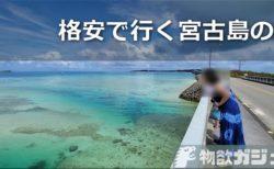 【宮古島旅行記 #1】関東から格安で行く方法はスカイマークがベスト~下地島空港の使い勝手&感染対策で格安プール付コテージ泊が最高