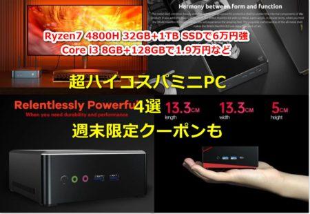 中華超ハイコスパミニPC 4製品選んでみた!週末限定クーポンで1.9万円~と更に激安価格で狙い目