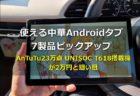 【10月クーポン一新】Mi 11 Lite 5G NEにもクーポン!ALLDOCUBE iPlay40タブレット 3兄弟など スマホ/ノートPC/ミニPCなど大量追加~Banggoodセール/クーポンまとめ