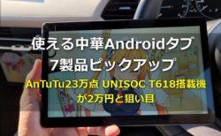 AnTuTu23万点とサクサク性能が約2万円~使える中華タブレット7製品ピックアップ