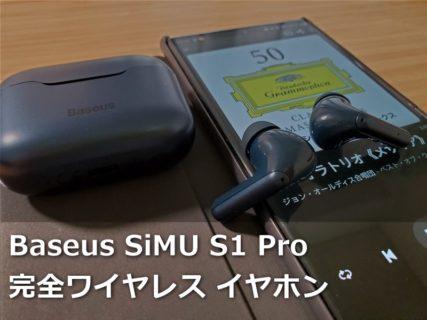 【レビュー】「Baseus SiMU S1 Pro TWS イヤホン」~低価格ながらも強力ANCノイズキャンセリング機能がついてワイヤレス充電も可能