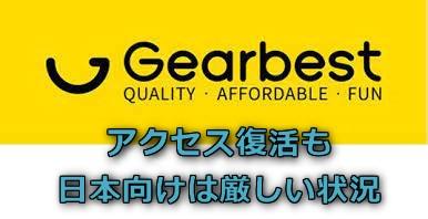 Gearbestのサイトが無事復活! ただ購入はハイリスクゼロリターンの可能性高し