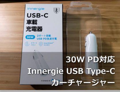 【レビュー】USB Type-C車載30W充電器「Innergie 30D」~300度の高熱にも耐える安全設計で炎天下の車内でも安心して使える充電器