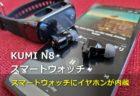 3兄弟は何が違う? フラッグシップスマートウォッチ『Amazfit GTR3 Pro』『Amazfit GTR3』『Amazfit GTS3』3製品をZeppHealth (旧Huami)が一気に日本で発売へ