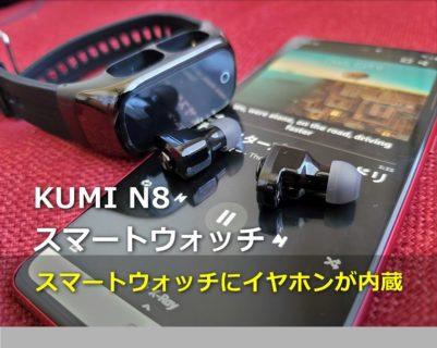 【レビュー】「KUMI N8」スマートウォッチなのにイヤホンも内蔵されたニコイチ製品の使い勝手は?