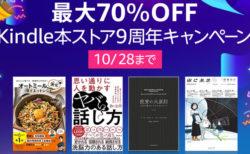 【10月のKindle本キャンペーンまとめ】Kindle9周年キャンペーンで最大70% OFF、2月の勝者/ブルーピリオドなどが無料も!