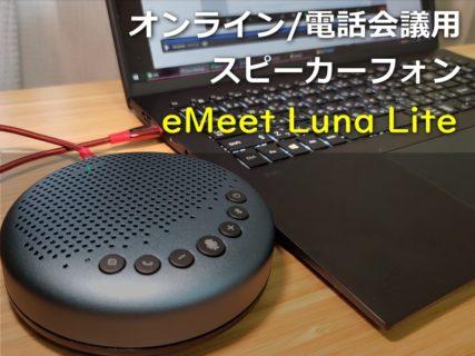 【レビュー】「eMeet Luna Lite」~オンライン授業やリモートワーカーに~約5600円と破格値 電話/Web会議専用スピーカーフォン