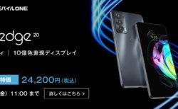 AnTuTu50万点越えで2.4万円!「モトローラ edge 20」発売! 6.7インチ 144Hz 有機EL,スナドラ778G搭載ながらも163gと超軽量