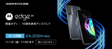 【在庫復活】AnTuTu50万点越えで2.4万円!「モトローラ edge 20」発売! 6.7インチ 144Hz 有機EL,スナドラ778G搭載ながらも163gと超軽量