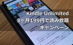 【Amazon Kindle Unlimited】3ヶ月読み放題でたったの199円! 冬休み終了まで雑誌も漫画もダイエット本も読み放題