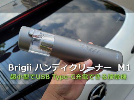 【レビュー】こんな小型掃除機でも使い勝手抜群!「Brigii M1ハンドヘルド掃除機 」はデスクや車などの掃除のマストアイテム