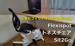 【レビュー】「Flexispot フィットネスチェア Sit2Go」~エアロバイクと椅子の融合で会議中もフィットネスの欲張り仕様